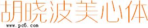 胡晓波美心体 常规版