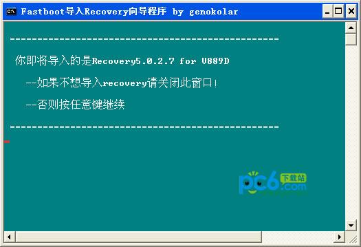 中兴v889d recovery