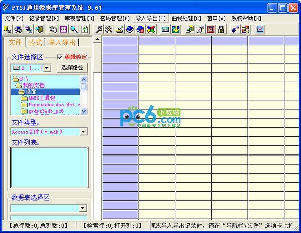PTSJ通用Access数据库管理系统