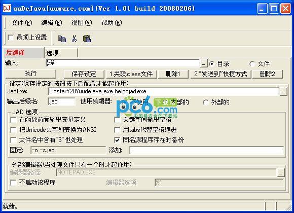 Java Class反编译工具(uuDeJava) 1.01绿色中文版