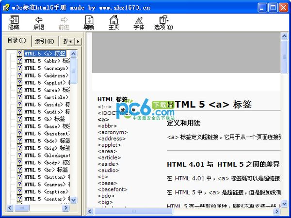 HTML5标签速查手册 中文版