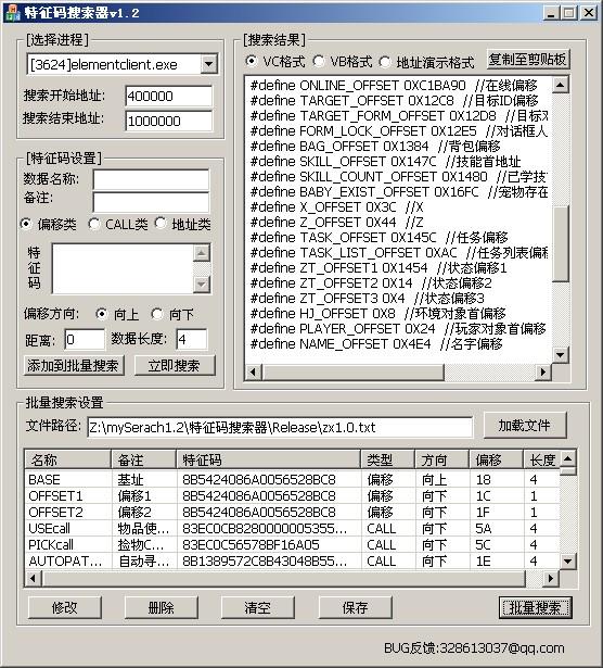 特征码搜索器 v1.2绿色版