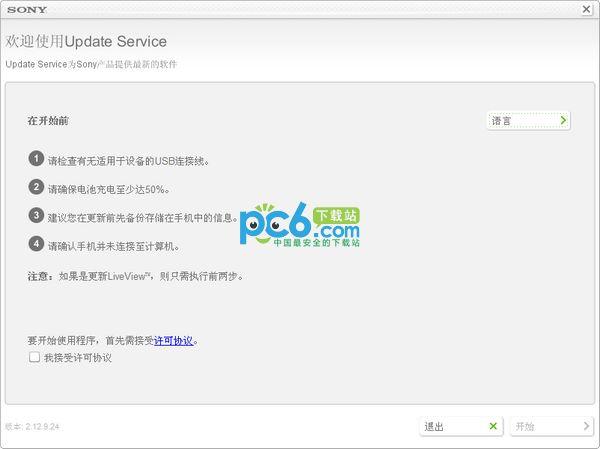 索爱官方升级软件(Sony Ericsson Update Service) 2.13.12