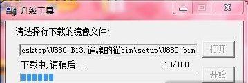 u880升级工具 v3