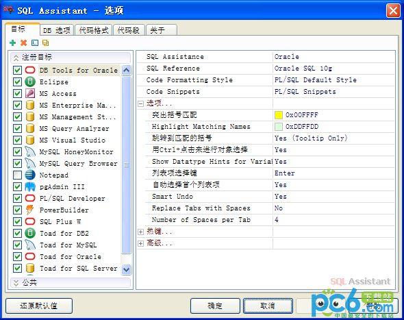 SQL Assistant汉化版 v4.0.34绿色特别版