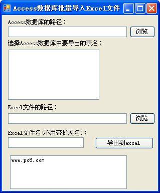 Access数据库批...