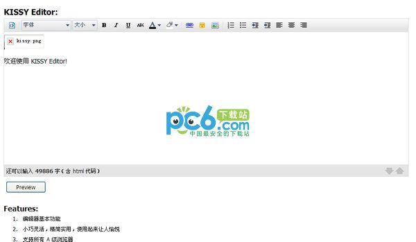 淘宝编辑器(KISSY Editor) v1.0.0