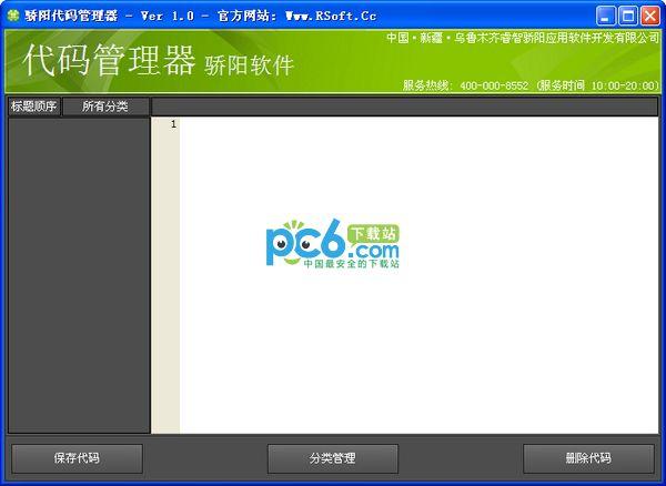 骄阳代码管理器 1.0绿色免费版