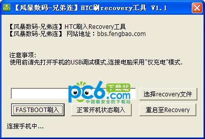 HTC刷入Recovery工具 v1.1绿色版