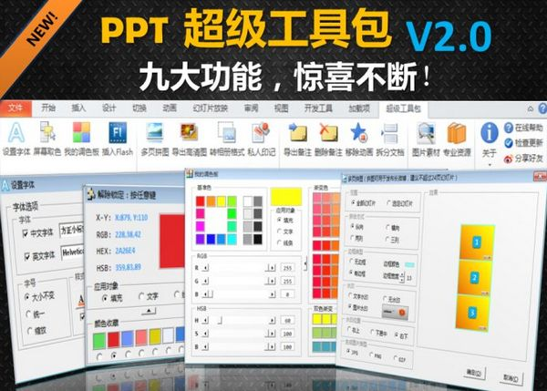 ppt超级工具包 V2.0
