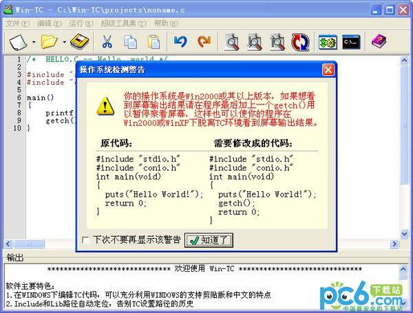 Wintc v1.9.1中文版