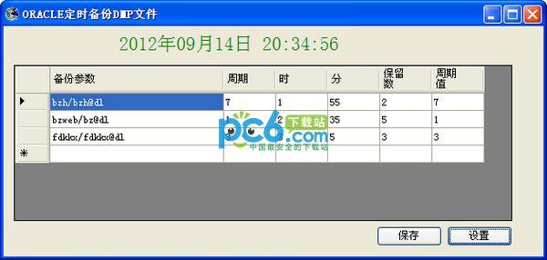 ORACLE定时备份DMP文件工具
