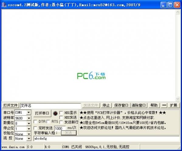 串口调试软件(SSCOM) 4.2