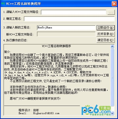 VC++工程名称转换程序 1.0绿色免费版