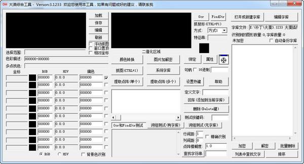 大漠插件 3.1233官方免费版