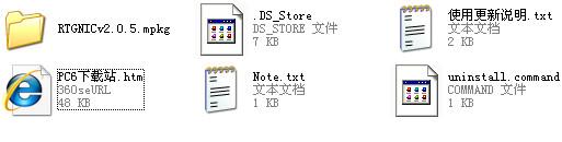 RTGMac 网卡驱动 v2.0.5