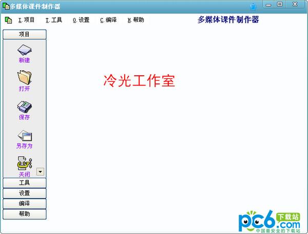 多媒体课件制作器 1.0绿色免费版