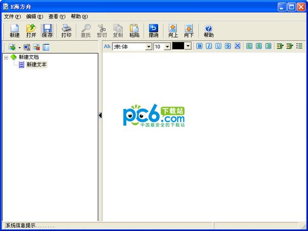 E海方舟电子书制作软件 1.0绿色免费版