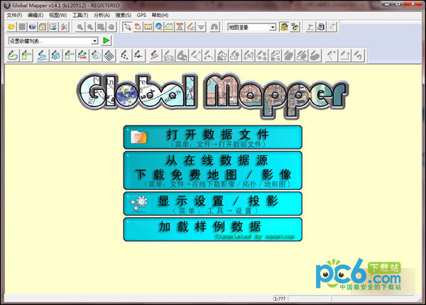 Global Mapper(地图绘制)