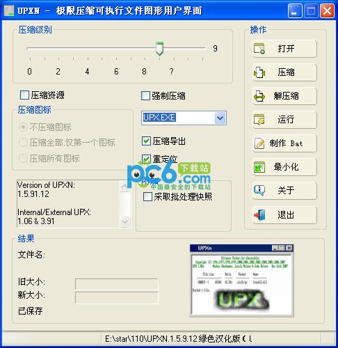 UPXN(文件压缩器) 1.5.9.12 绿色中文版