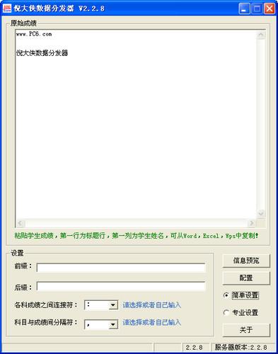 倪大侠数据分发器 2.2.8 官方最新版
