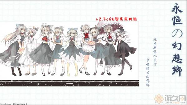 永恒の幻想乡 v2.5c91[开源]
