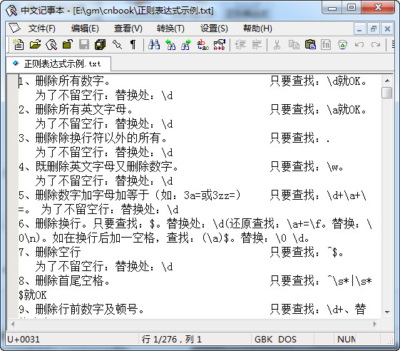 cnbook(中文正则记事本)