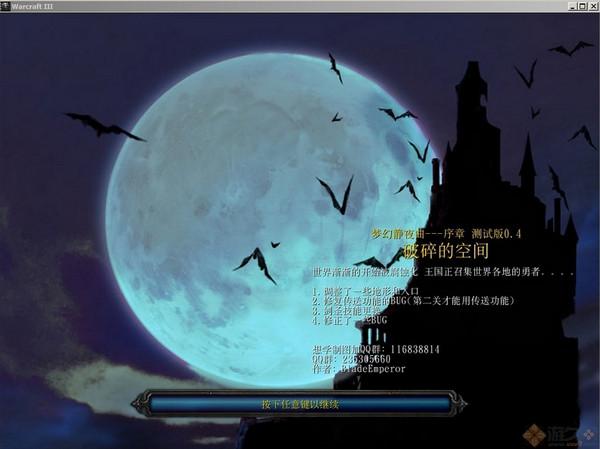 梦幻静夜曲---序章 测试版0.4