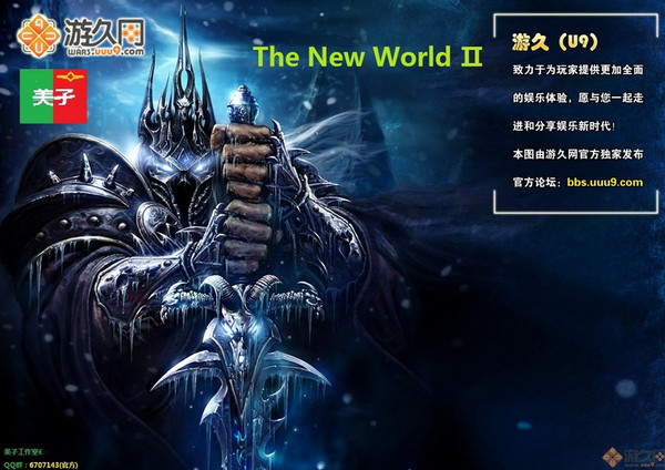 The New World Ⅱ v1.01