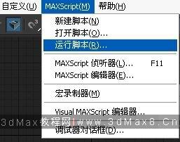 3dMax模型版本转换器