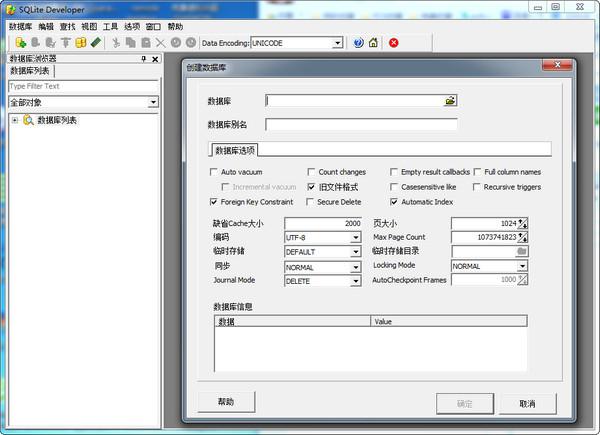 sqlite developer(数据库管理软件) v4.0.0.528中文特别版