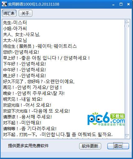 实用韩语1000句...