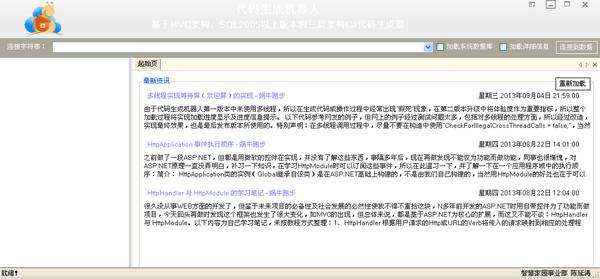 代码生成机器人(C#) V1.0.0官方版