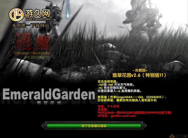 翡翠花园 2.9 最终版