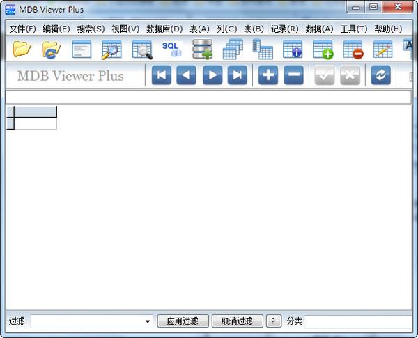 mdb浏览器 V2.49绿色汉化版