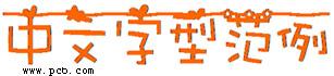 衣架字体 中文