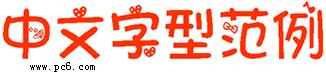 萝莉体字体