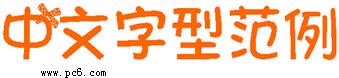花花世界字体 中文