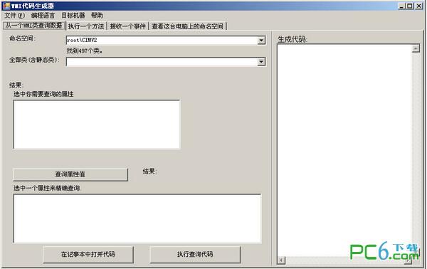 微软WMI代码生成器(WMI Code Creator)