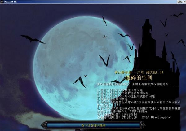 梦幻静夜曲序章 0.4A 测试版