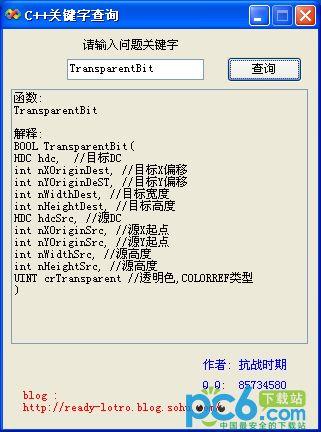 C++关键字查询