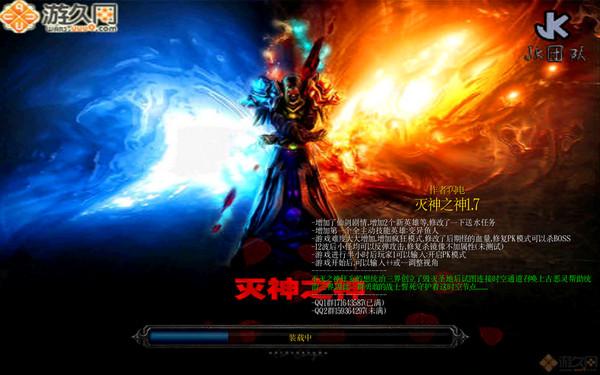 灭神之神 3.3 嗜龙