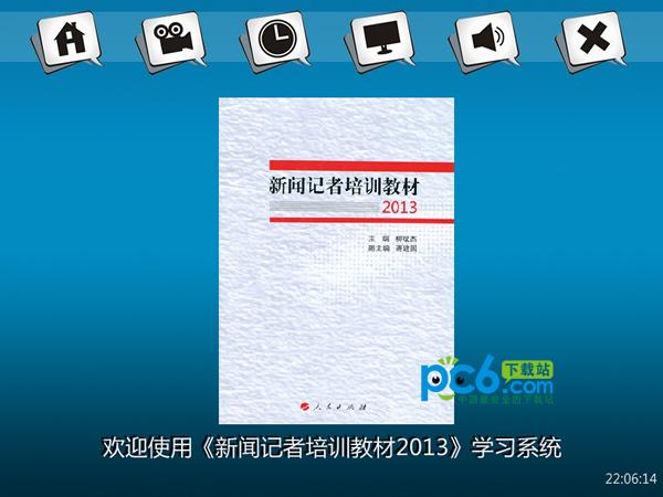 新闻记者培训学习系统 V1.2.3