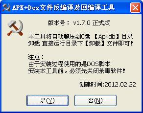 APK+Dex文件反编...