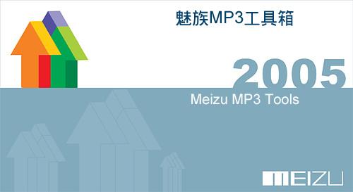 魅族MP3工具箱 (E3X3E3C)