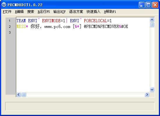 winpe代码编辑器(PECMDEDIT)