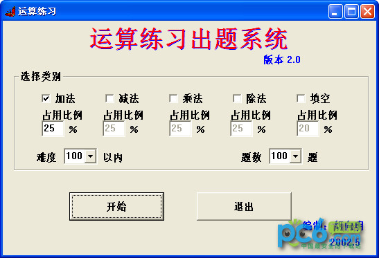 运算练习出题系统 2.0绿色免费版