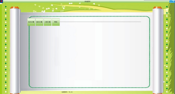仲询数学软件 v0.06