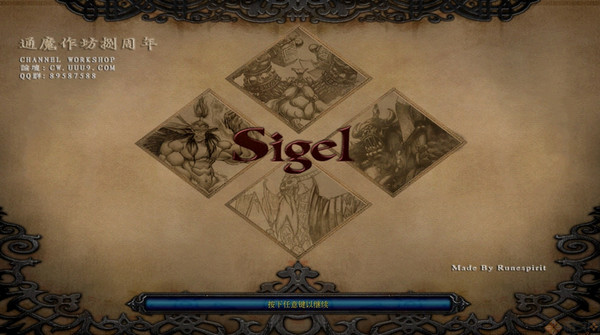 Sigel系列标准对战