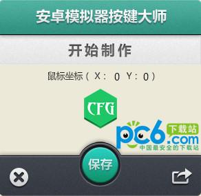 安卓模拟器按键大师 v2.0绿色版